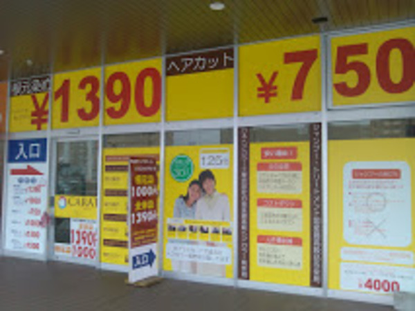 ヘアカラー&1000円カット専門店カラット ミスターマックス粕屋店