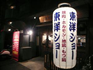 焼肉東洋ショー