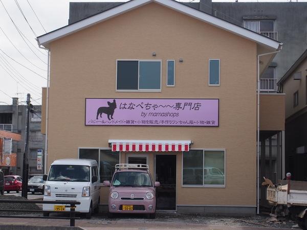 はなぺちゃ~専門店 by mamashops
