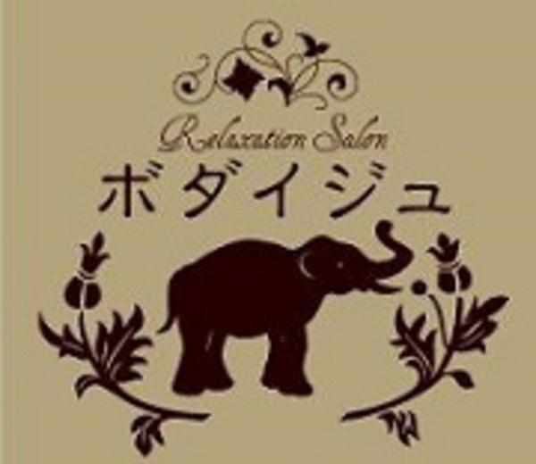 リラクゼーションサロン ボダイジュ 北新地店