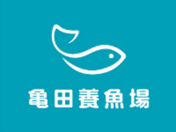 亀田養魚場
