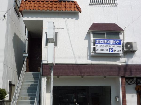 松本住まいの情報センター