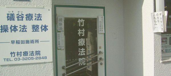 竹村療法院