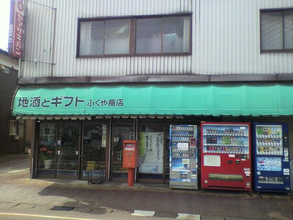 ふくや商店