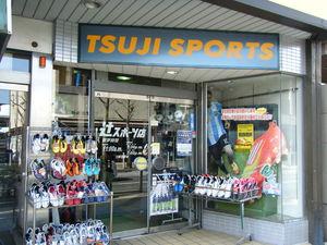 辻スポーツ店