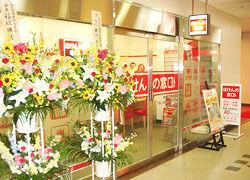 ほけんの窓口 有楽町交通会館店