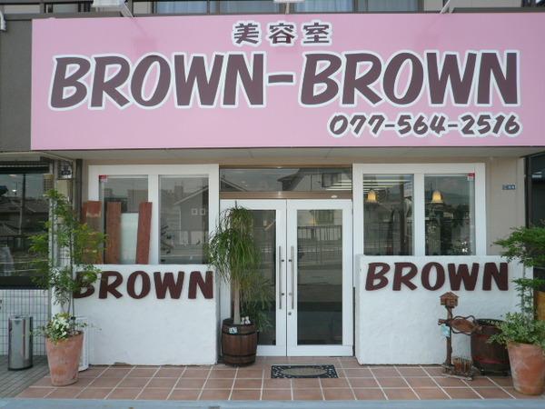 ブラウン ブラウン