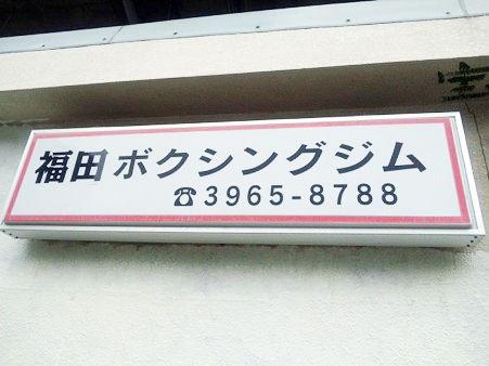 福田ボクシングジム