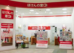 ほけんの窓口 イオン札幌発寒店