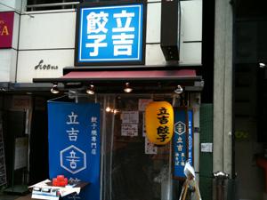 餃子焼専門店 立吉 渋谷本店
