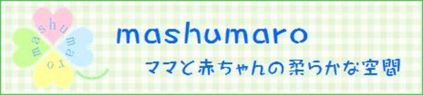 奈良ベビーマッサージ・親子ヨガ教室 『mashumaro』