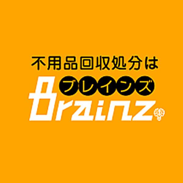 足立区不用品回収 Brainz 東京/千葉/埼玉
