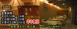 癒処 ほぐし屋 真名井の湯 千葉ニュータウン店