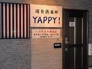 遊食倶楽部 YAPPY!