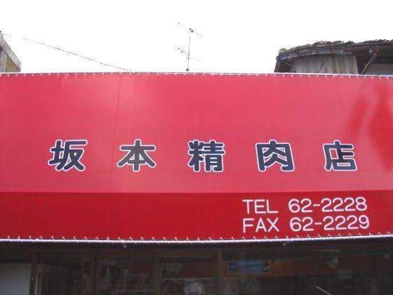 坂本精肉店