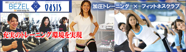 加圧 body studio BEZEL 東急オアシスあべの店