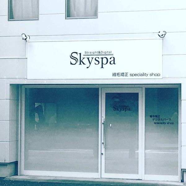 ヘアメイク スカイスパ(Skyspa)