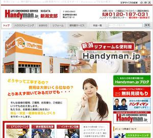 Handyman.jp 新潟支部