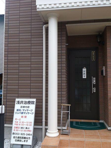 浅井治療院