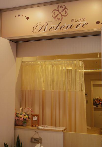 癒し空間リラケア(Relcare)