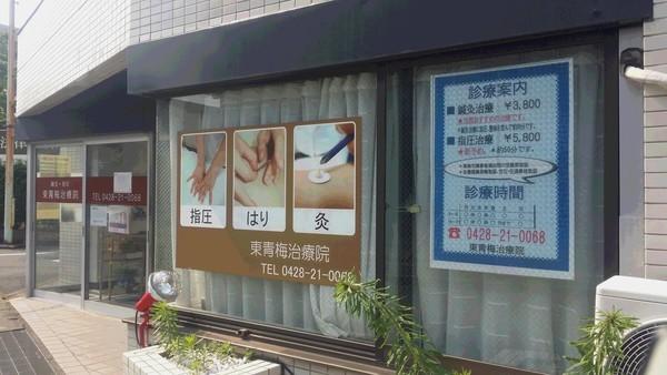 東青梅治療院