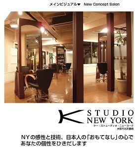 ケースタジオニューヨーク(K studio NY)