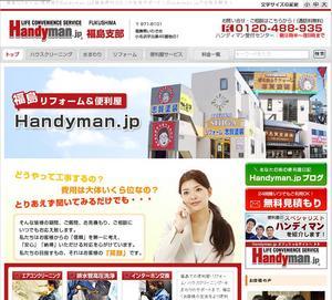 Handyman.jp いわき支部