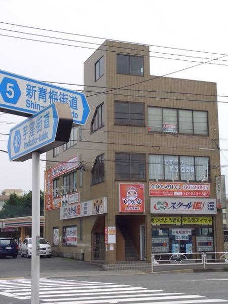 街の手もみ屋てもみぃーな 東大和上北台駅前店