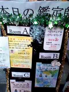 占いのマリフォーチュン 有楽町交通会館2号店2階中央