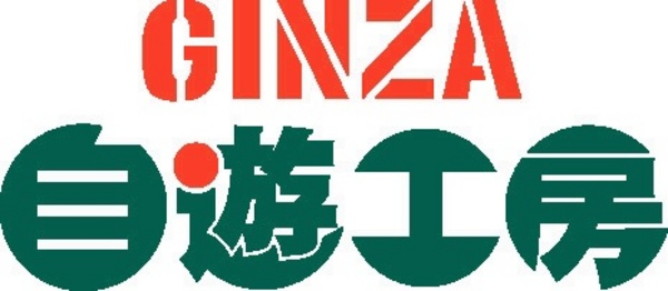 GINZA自遊工房