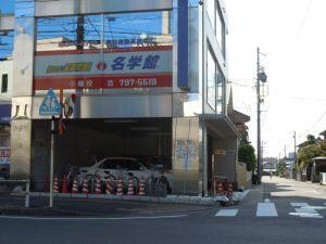 名学館 小幡校
