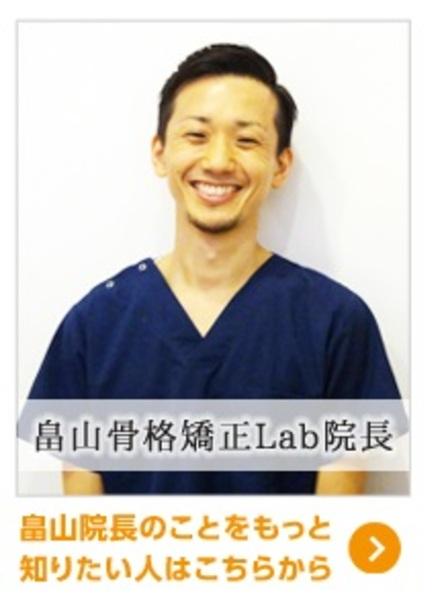 ハタケヤマ骨格矯正 Lab.