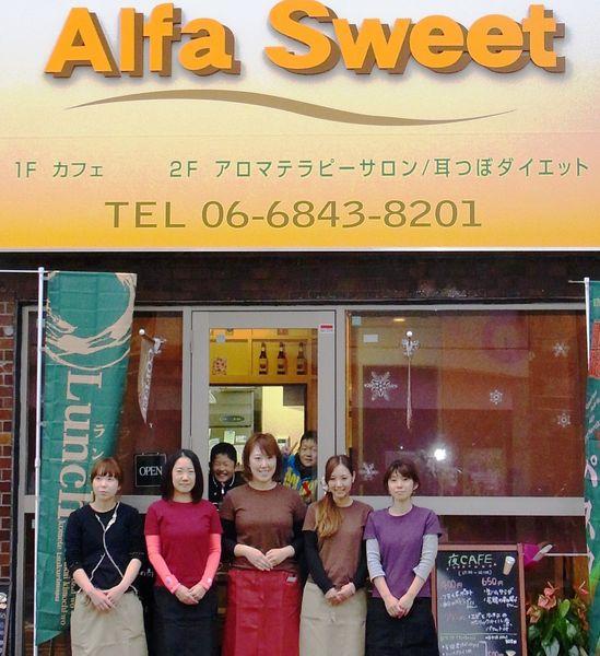 Alfa Sweet アロマ&ハーブカフェ