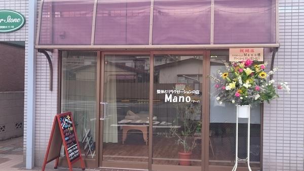 整体とリラクゼーションの店 マーノ(Mano)