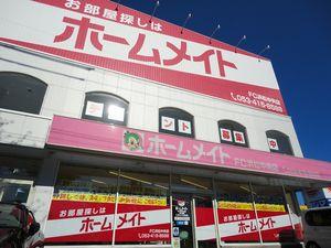 ホームメイトFC浜松中央店