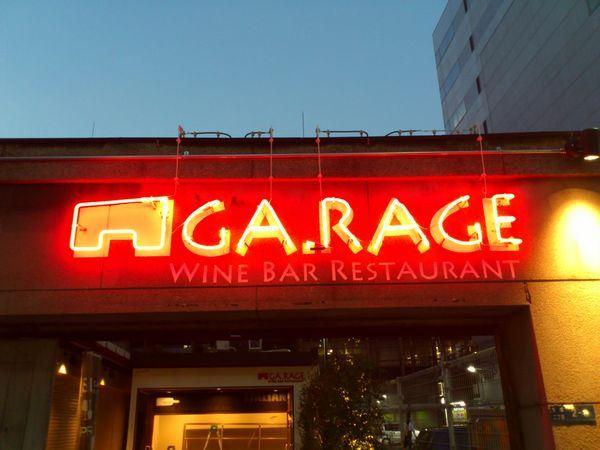 アウトレットワインのお店 ガレージ