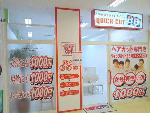 クイックカットBB イオン大宮店