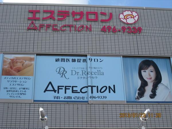 メディカルエステサロン アフェクション(Affection)