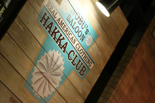 HAKKA CLUB
