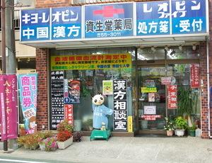 資生堂薬局本店