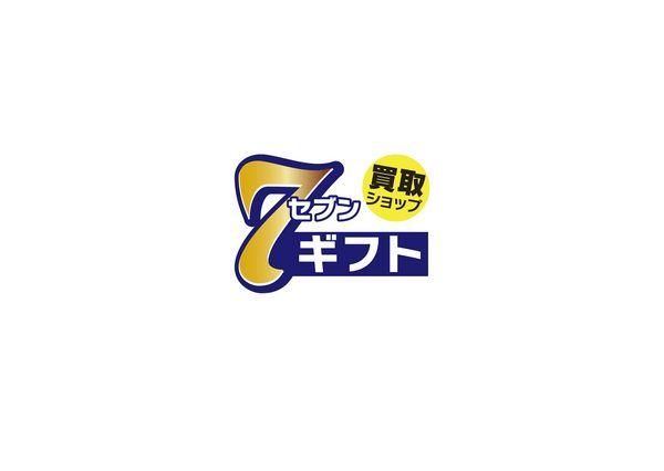 買取ショップ 7ギフト 札幌