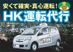 H・K運転代行社