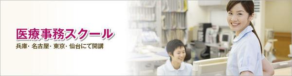 トータルメディカルコンサルタント株式会社 医療事務講座 久居校