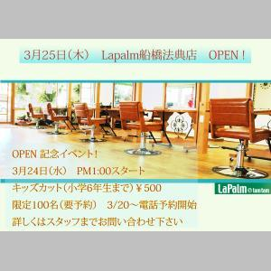 ラパーム 船橋法典店(LaPalm)