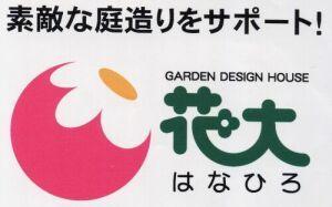 ガーデンデザインハウス 花大