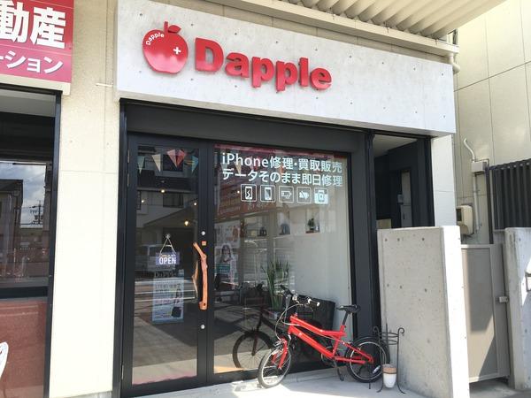 Dapple 豊田店