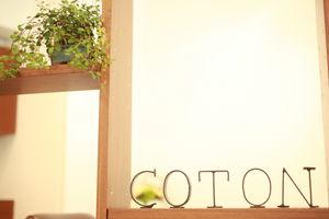 コトン(COTON)