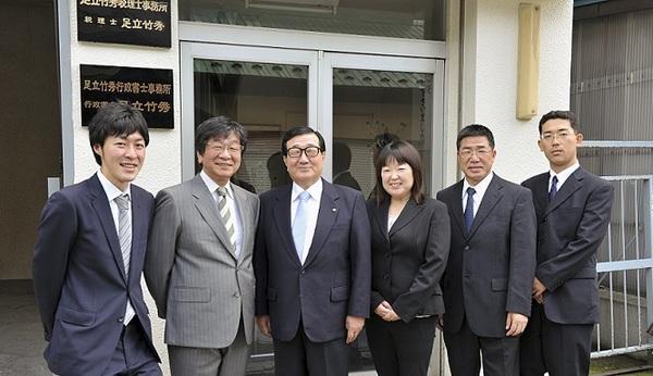 小樽会社設立支援センター
