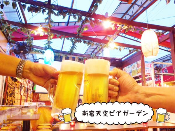 新宿天空ビアガーデン
