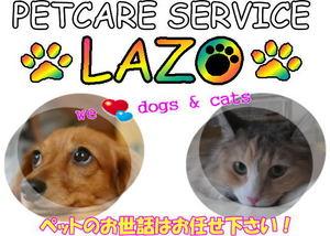 ペットシッター横浜 ペットケアサービスLazo